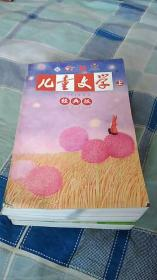 儿童文学2010第一季合订本(上)经典版