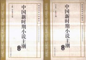 中国新时期小说主潮(上下卷)