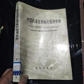 中国机读目录格式使用手册