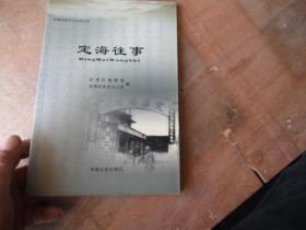 定海历史文化丛书:定海往事