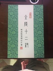 金陵十二钗(邮政明信片珍藏册 绒面)纸质外盒