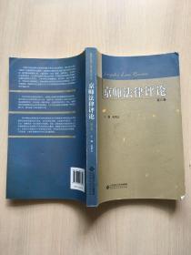京师法律评论(第8卷)