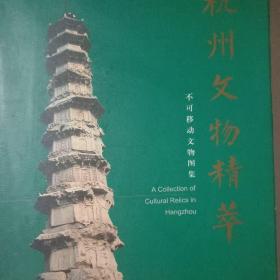 杭州文物精萃:不可移动文物图集