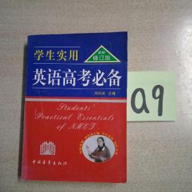 学生适用英语高考必备--满25包邮!
