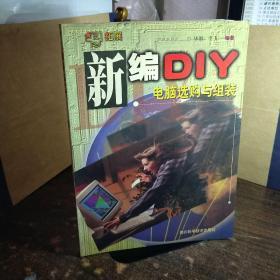 新编DIY:电脑选购与组装