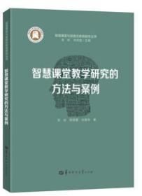 智慧课堂教学研究的方法与案例 9787562284017 张屹 华中师范大学出版社
