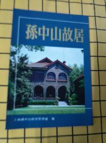 孙中山故居、上海鲁迅故居·鲁迅幕、上海鲁迅纪念馆(3册合售)