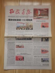 书法导报 2013.10.30第44期(本期28版)