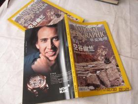 华夏地理2011年6