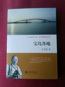宝岛各地:大陆脚游台湾
