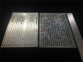 明治大正时期印刷术:铅板铅版印刷2片。