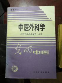 高等中医函授教材 : 中医外科学