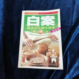 厨艺入门丛书:白案(面点小吃制作技法)(最新版)