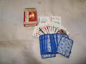金陵十二钗扑克牌(54张全)