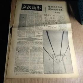 平原摄影(创刊号)1992年6月1号