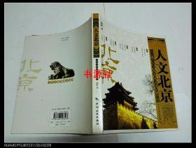 人文北京:千年古都的城市地图