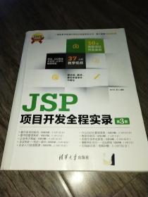 软件项目开发全程实录:JSP项目开发全程实录(第3版)