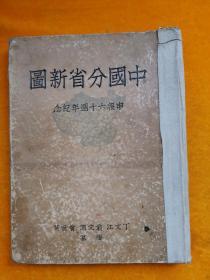 中国分省新地图 申报60周年纪念(民国二十八年四版)