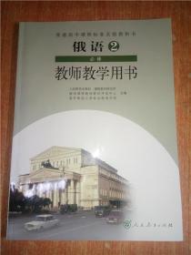 普通高中课程标准实验教科书 俄语 2 必修 教师教学用书