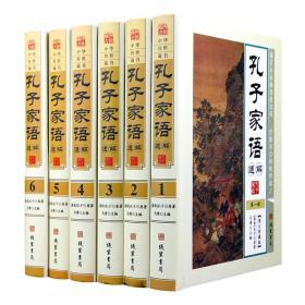 孔子家语通解 原文释义 圣哲思想智慧中华文化精华