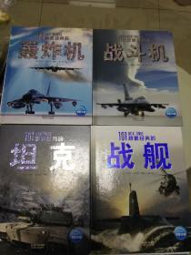 全球经典兵器秘史 101种最经典的坦克、101种最经典的战舰、101种最经典的轰炸机、101种最经典的战斗机(四本合售)