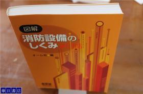 日语原版  图解消防设备的原理  32开 298页  品好包邮