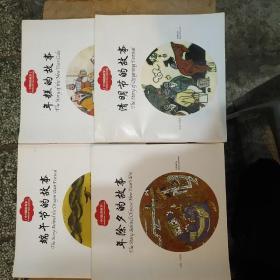 端午节的故事(中英对照)/中国民俗故事