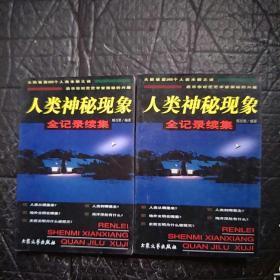 人类神秘现象全记录续集 全2册
