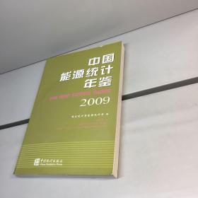 中国能源统计年鉴2009 (附光盘)【一版一印 9品-95品+++ 正版现货 自然旧 多图拍摄 看图下单】