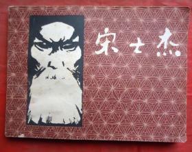 连环画  宋士杰 姜建忠绘 上海人民美术出版社