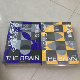 脑与阅读+脑与意识