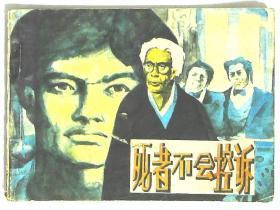 连环画 死者不会控诉 绘画赵俊生1984年人民美术出版社出版64开本86页 旧书85品相 1