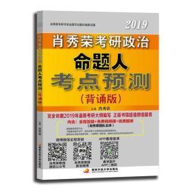 肖秀荣2019考研政治命题人考点预测:背诵版