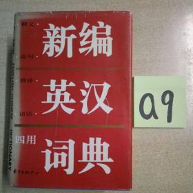 新编英汉词典--满25包邮!