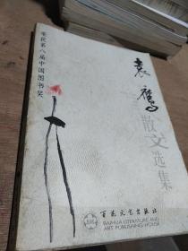 袁��散文�x集