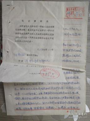 73年信访实寄封带原信封 带毛主席语录