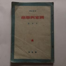 国家与革命 1950版