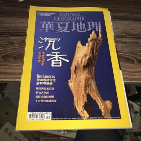 华夏地理2013年11月号