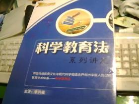科学教育法--系列讲座(6DVD)李兴福主讲 家庭教育学习讲座 光盘 光碟
