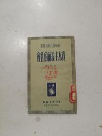 新中国百科小丛书:资本主义前的社会