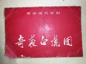 《奇袭白虎团》革命现代京剧    5张