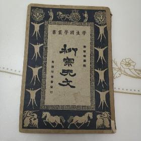 学生国学丛书《柳宗元文》 1928年初版