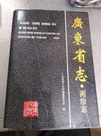 广东省志  测绘志