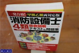 日语原版  消防设备士 彻底图解  教科书与问题集   大32开  384页 品好包邮