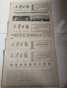 天津日报:1977.3.15一18,四份,九品五!