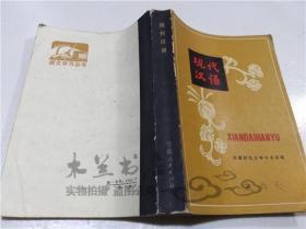 现代汉语 安徽师范大学中文系 安徽人民出版社 1979年7月 32开平装