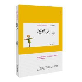 中国小小说名家文集 稻草人