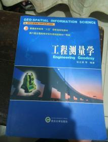 """工程测量学/高等学校测绘工程专业核心教材·普通高等教育""""十五""""国家级规划教材"""
