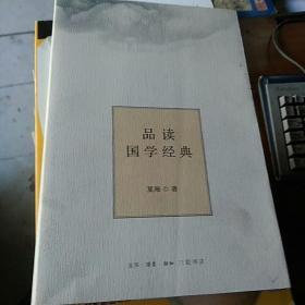 品读国学经典
