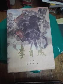 李自成(上中下 )全卷册